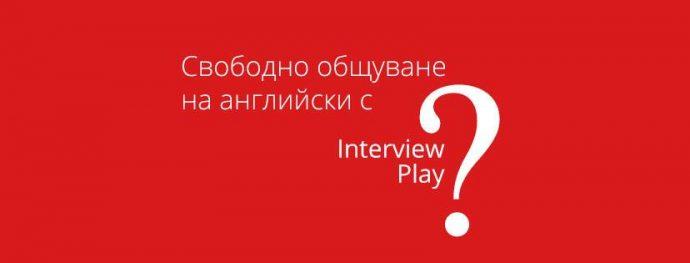 """Обучение """"Свободно общуване на английски с Interview Play"""""""