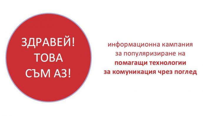 Събитие за популяризиране на помагащите технологии за контрол с поглед в България