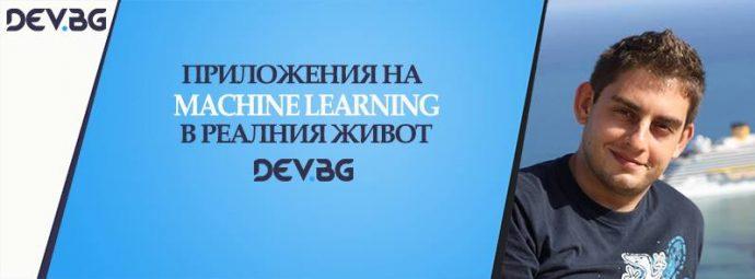 """Лекция """"Приложения на Machine Learning в реалния живот"""""""