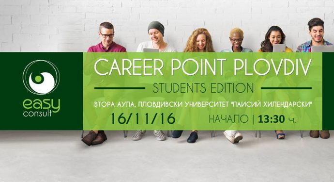 "Форум ""Career Point Plovdiv: Students Edition"""