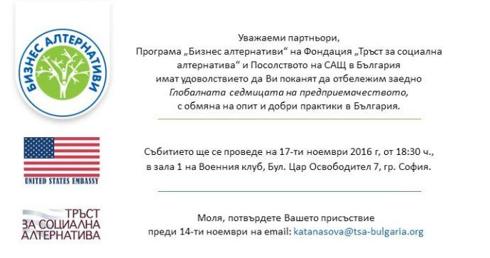 Представяне на Седмица на предприемачеството с Посолството на САЩ в България
