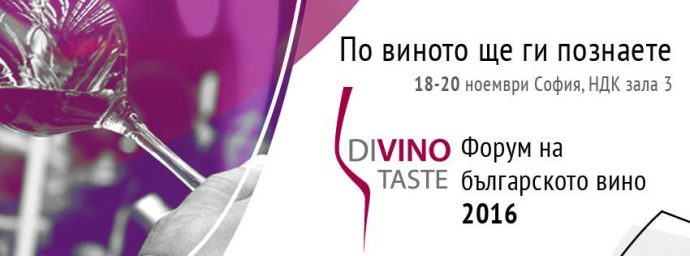 "Форум ""Divino.Taste"""