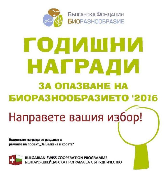 Годишни награди на биоразнообразието 2016