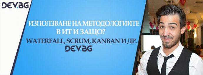 """Лекция """"Използване на методологиите в ИТ и защо? Scrum, Kanban и др."""""""