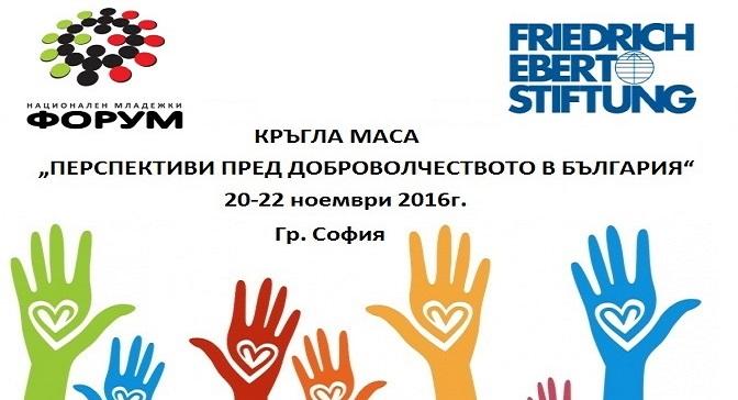 """Кръгла маса """"Перспективи пред доброволчеството в България"""""""