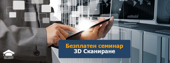 """Семинар """"3D Сканиране"""""""
