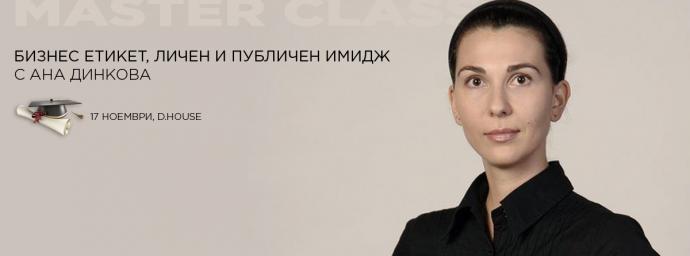 """Mайсторски клас """"Бизнес етикет, личен и публичен имидж"""""""
