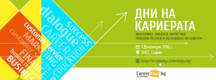 """""""Дни на кариерата"""" в секторите: Икономика, Финанси, Човешки ресурси, Маркетинг и Обслужване на клиенти"""