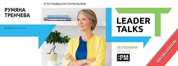 Leader Talks с Румяна Тренчева и гост-водещ Константин Вълков