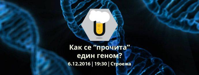 """Skeptics in the Pub: Как се """"прочита"""" един геном?"""