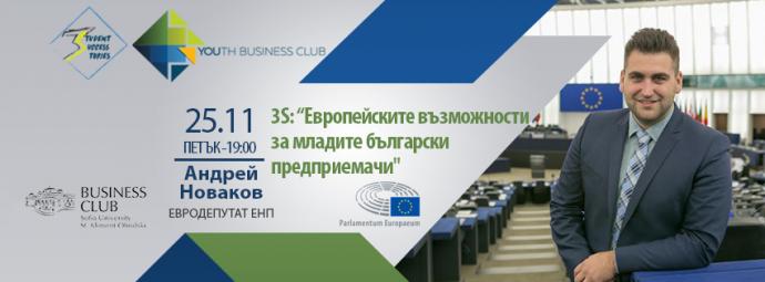 3S: Европейските възможности за младите български предприемачи