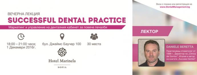 """Лекция """"Dental Success с Д-р Даниеле Берета"""""""
