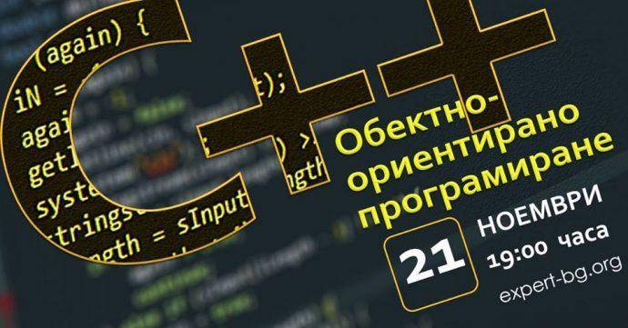 """Курс """"Обектно-ориентирано програмиране"""""""