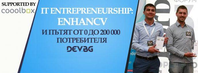 """Среща """"ИТ предприемачество: Еnhancv и пътят от 0 до 200 000 потребителя"""""""