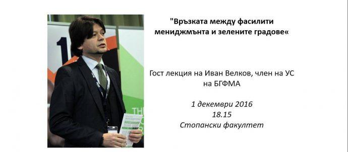 """Лекция """"Връзката между фасилити мениджмънта и зелените градове"""""""