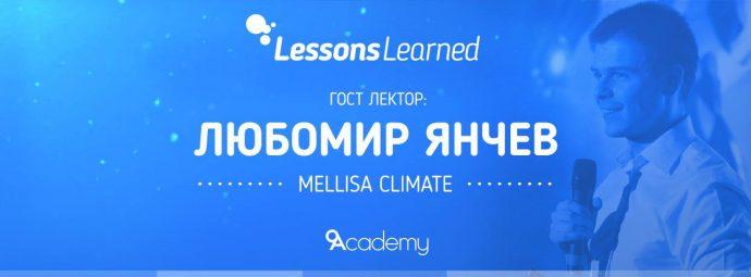 Lessons Learned с гост Любомир Янчев