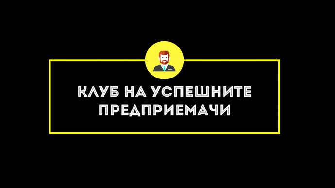"""Първа среща на """"Клуб на успешните предприемачи"""""""