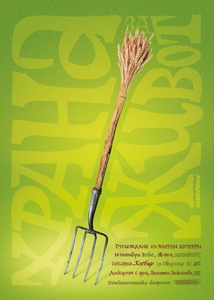 """Дискусия """"Храна за живот: Отглеждане на житни култури по екологичен начин"""""""
