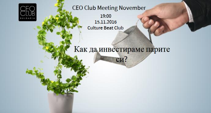 CEO Club Meeting November