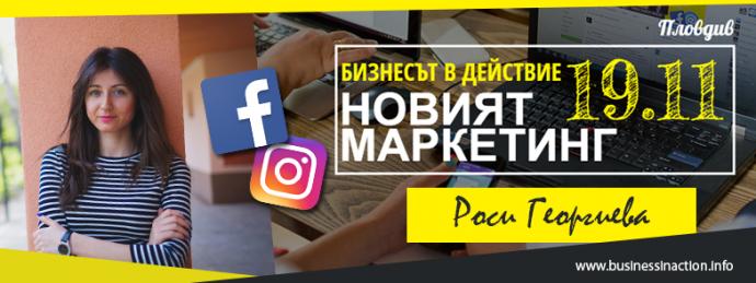 """Обучение """"Бизнесът в Действие: Новият Маркетинг"""" в Пловдив"""