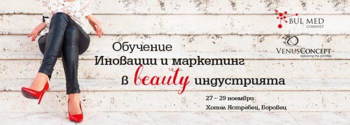 """Обучение """"Иновации и маркетинг в beauty индустрията"""""""