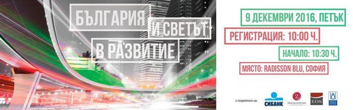 """Пети национален икономически форум """"България и светът в развитие"""""""