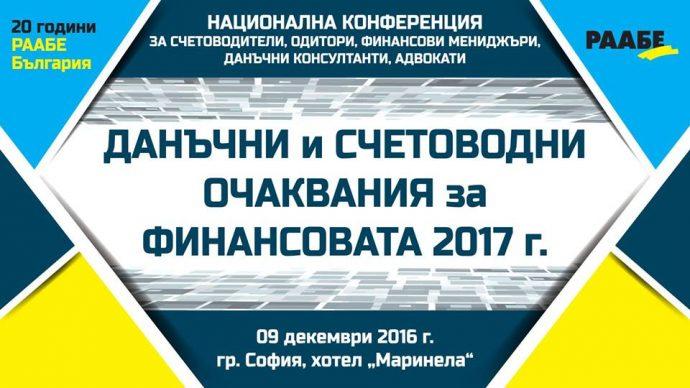 II Национална счетоводна конференция