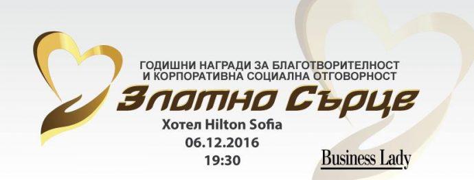 """Годишни награди за благотворителност и КСО """"Златно Сърце"""""""