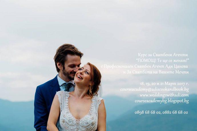 Курс за Сватбени Агенти