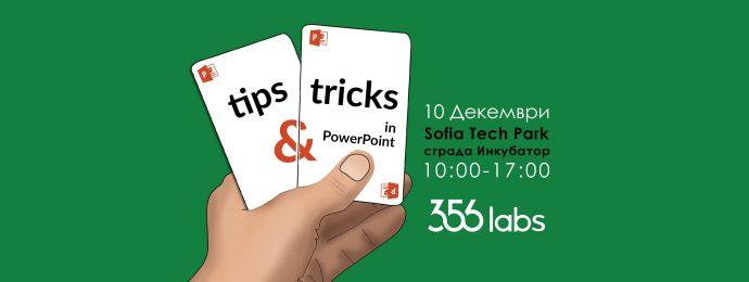 "Уъркшоп ""PowerPoint Tips & Tricks"""