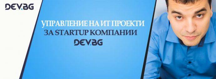 """Лекция """"Управление на ИТ проекти за Startup компании"""""""