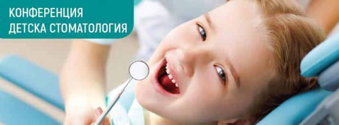 Конференция по детска стоматология