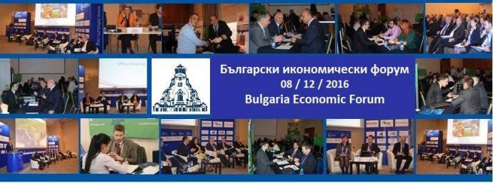 Български икономически форум 2016