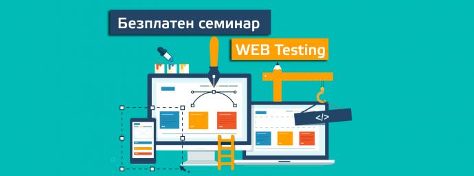 "Семинар ""WEB Testing"""