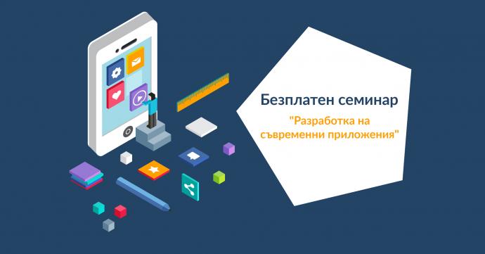 """Семинар """"Разработка на съвременни приложения"""""""
