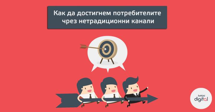 """Семинар """"Как да достигнем потребителите чрез нетрадиционни канали"""""""
