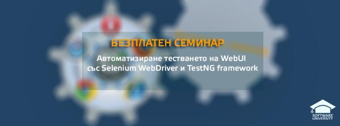 """Семинар """"Автоматизиране тестването на WebUI със Selenium WebDriver и TestNG framework"""""""