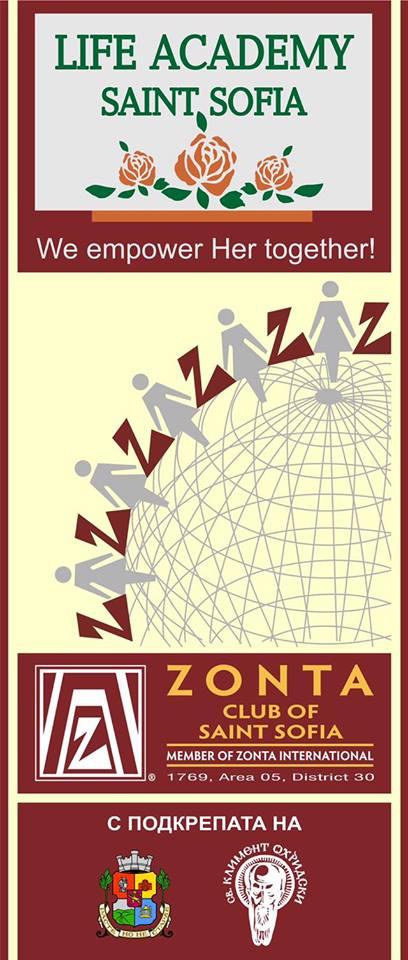 """Лекция """"Предизвикателствата пред жените лидери в XXI век"""""""