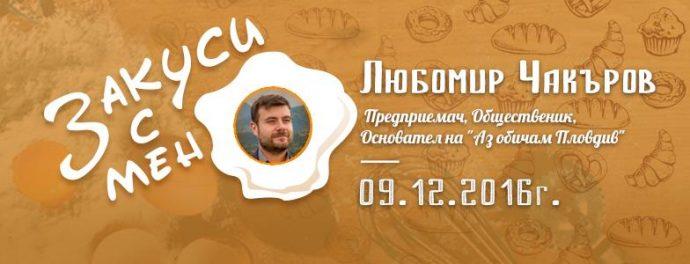 Закуси с Любомир Чакъров