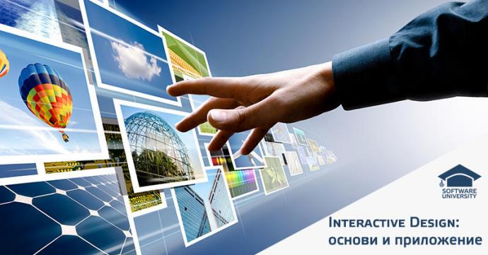 "Семинар ""Interactive Design: основи и приложение"""