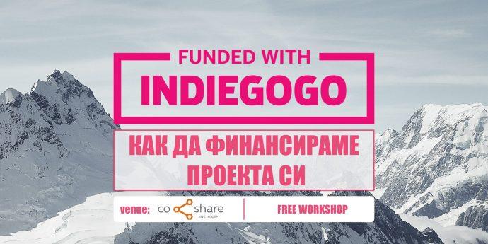 "Уъркшоп ""Crowdfunding с Indiegogo"""