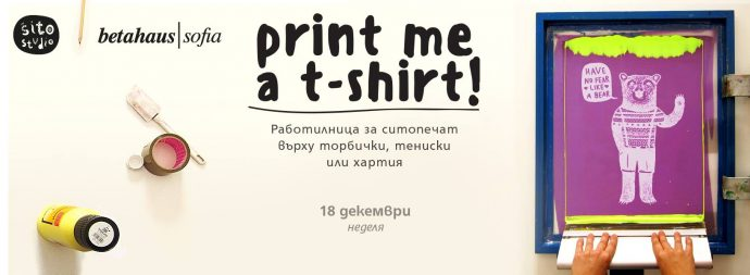 Workshop | Print me a t-shirt със Sito Studio