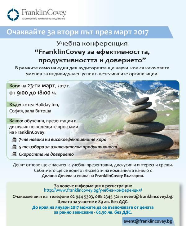 """Учебна конференция """"FranklinCovey за ефективността, продуктивността и доверието"""""""