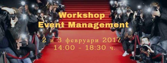 """Обучение  """"Управление на събития"""""""