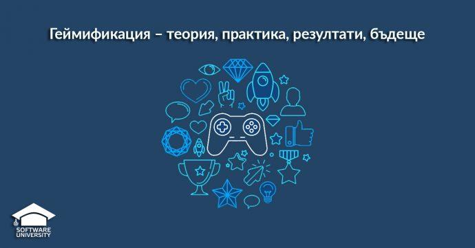 """Семинар """"Геймификация – теория, практика, резултати, бъдеще"""""""