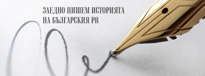 Представяне на резултатите от проучване за развитието на PR професията в България