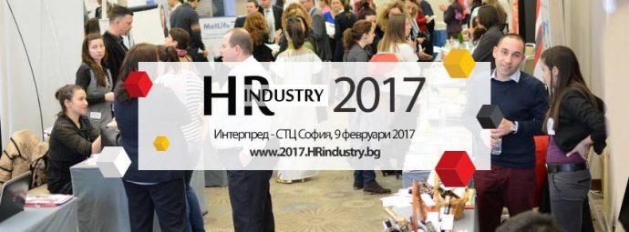 HR Industry 2017