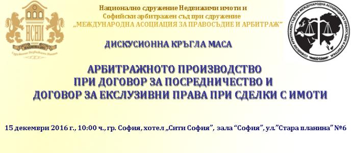 """Дискусионна кръгла маса """"Арбитражното производство при договор за посредничество и договор за ексклузивни права при сделки с имоти"""""""