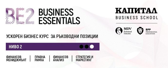 "Курс ""Business Essentials 2 – Manage Your Business"""