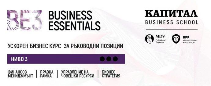 Business Essentials – 3 – Grow Your Business (първо издание на курса)